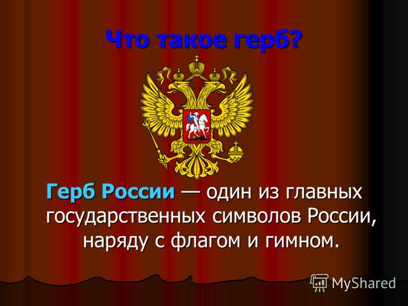 Что такое герб? Герб России один из главных государственных символов России, наряду с флагом и гимном.