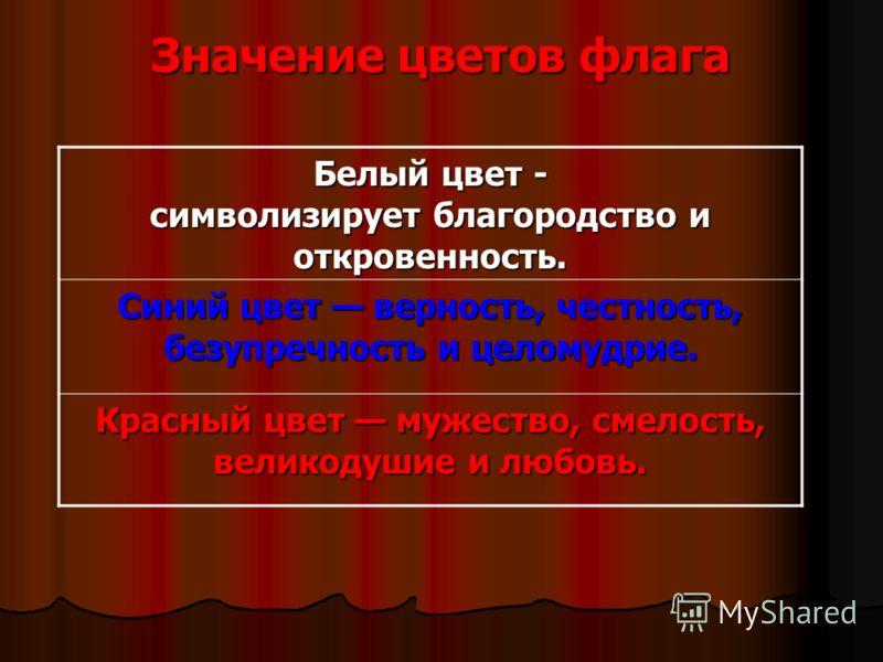 Цвет флага россии значение цветов точное