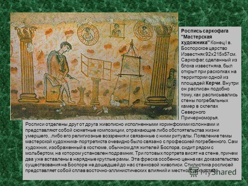 Росписи отделены друг от друга живописно исполненными коринфскими колоннами и представляют собой сюжетные композиции, отражающие либо обстоятельства жизни умершего,.либо его религиозные воззрения и связанные с ними ритуалы. Появление темы мастерской