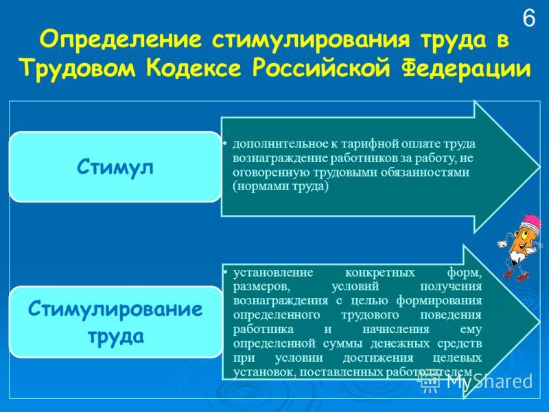 Определение стимулирования труда в Трудовом Кодексе Российской Федерации дополнительное к тарифной оплате труда вознаграждение работников за работу, не оговоренную трудовыми обязанностями (нормами труда) Стимул установление конкретных форм, размеров,