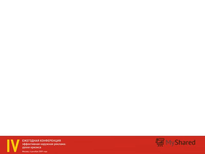 MediaNet – национальный медиаоператор 8 собственных офисов, более 200 сотрудников Москва Краснодар Н-Новгород Самара Екатеринбург Новосибирск С-Петербург Владивосток