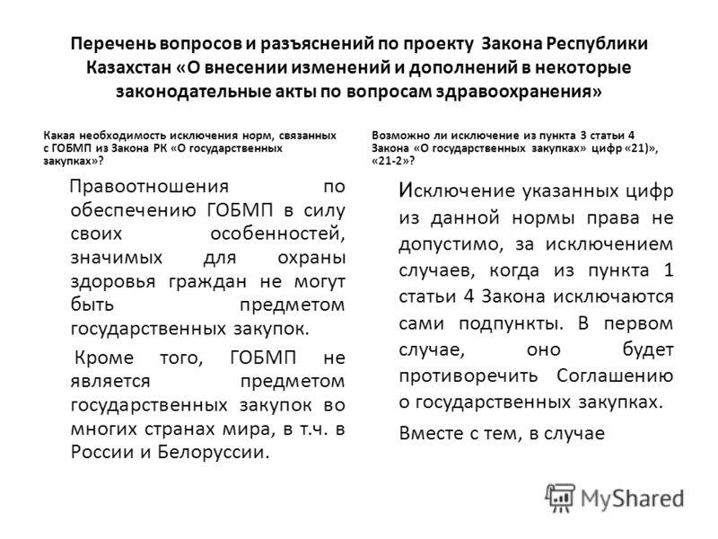 Перечень вопросов и разъяснений по проекту Закона Республики Казахстан «О внесении изменений и дополнений в некоторые законодательные акты по вопросам здравоохранения» Какая необходимость исключения норм, связанных с ГОБМП из Закона РК «О государстве