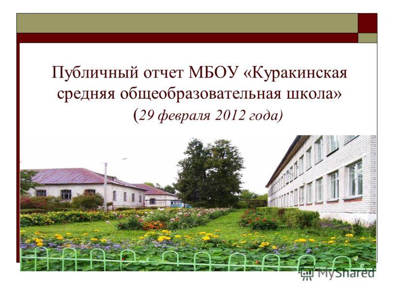 Публичный отчет МБОУ «Куракинская средняя общеобразовательная школа» ( 29 февраля 2012 года)