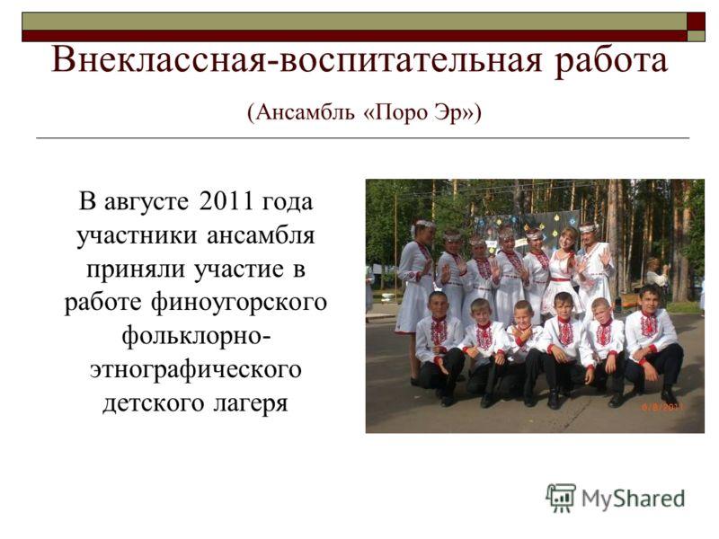 В августе 2011 года участники ансамбля приняли участие в работе финоугорского фольклорно- этнографического детского лагеря