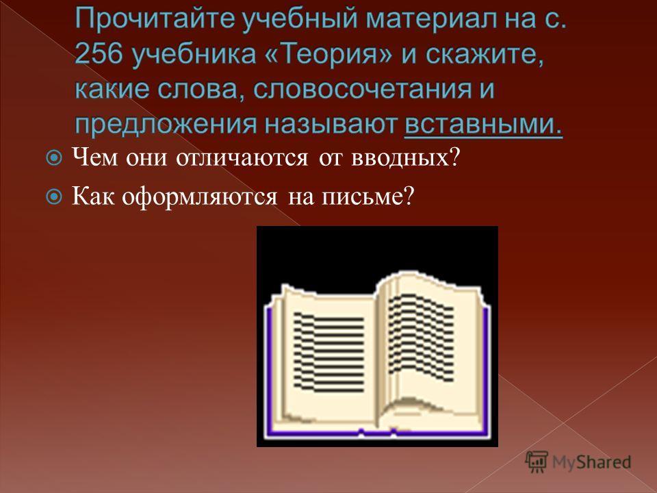1. Итак, она звалась Татьяной. ( А. С. Пушкин.) 2. И так хотелось жить, чтоб, звука не роняя, тебя любить, обнять и плакать над тобой. ( А. Фет.)