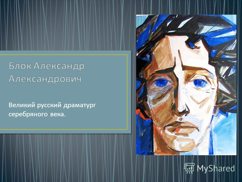 Великий русский драматург серебряного века.