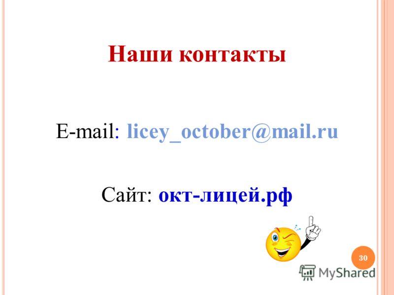 Наши контакты E-mail: licey_october@mail.ru Сайт: окт-лицей.рф 30