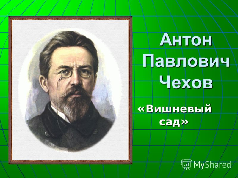Антон Павлович Чехов «Вишневый сад»