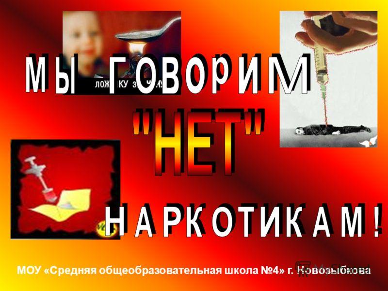 МОУ «Средняя общеобразовательная школа 4» г. Новозыбкова