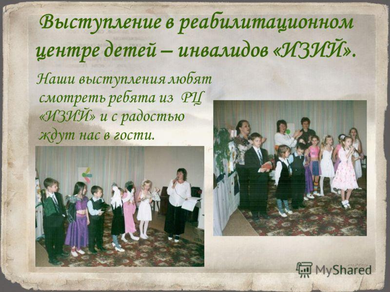 Выступление в реабилитационном центре детей – инвалидов «ИЗИЙ». Наши выступления любят смотреть ребята из РЦ «ИЗИЙ» и с радостью ждут нас в гости.