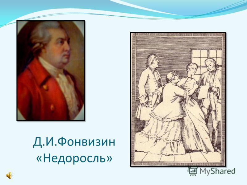 Д.И.Фонвизин «Недоросль»