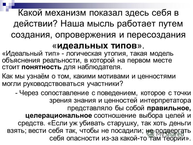 Действие Раскольникова является ценностно-рациональным «Чисто ценностно-рационально, говорит Вебер, действует тот, кто, не считаясь с предвидимыми последствиями, действует в соответствии со своими убеждениями и выполняет то, чего, как ему кажется, тр