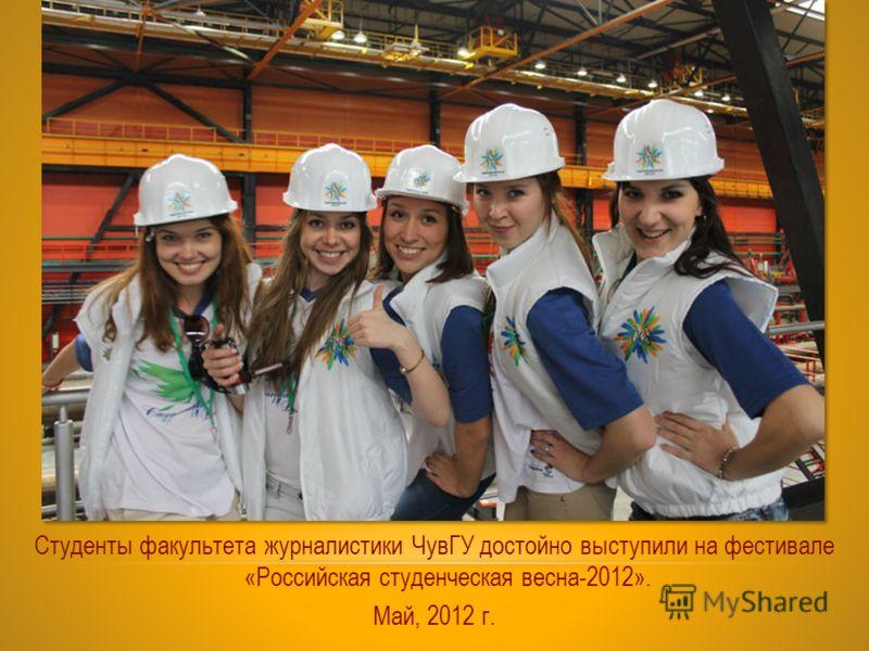 Студенты факультета журналистики ЧувГУ достойно выступили на фестивале «Российская студенческая весна-2012». Май, 2012 г.