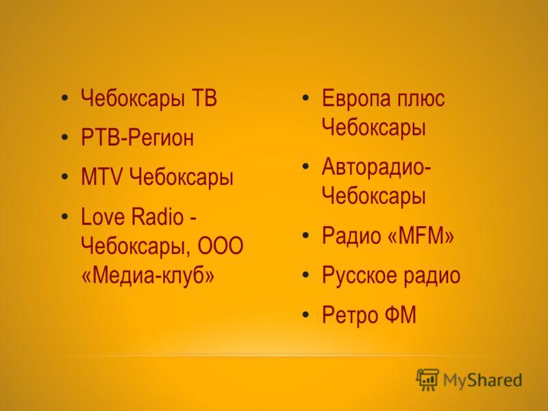 Чебоксары ТВ РТВ-Регион MTV Чебоксары Love Radio - Чебоксары, ООО «Медиа-клуб» Европа плюс Чебоксары Авторадио- Чебоксары Радио «MFM» Русское радио Ретро ФМ
