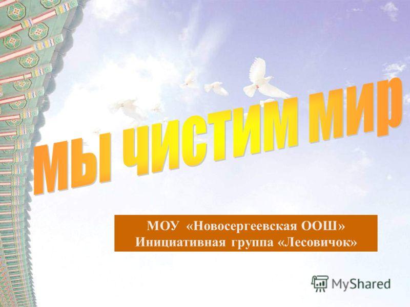 [Предприятие] Бизнес-план МОУ «Новосергеевская ООШ» Инициативная группа «Лесовичок»