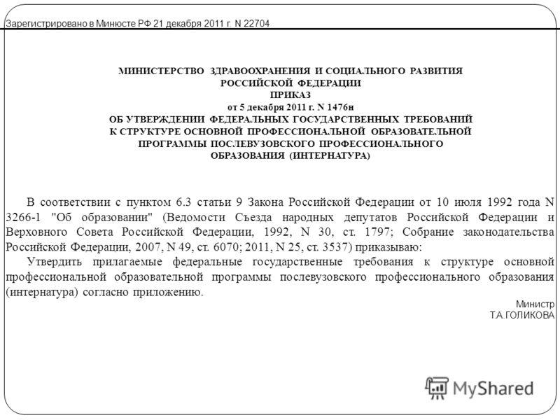 Зарегистрировано в Минюсте РФ 21 декабря 2011 г. N 22704 МИНИСТЕРСТВО ЗДРАВООХРАНЕНИЯ И СОЦИАЛЬНОГО РАЗВИТИЯ РОССИЙСКОЙ ФЕДЕРАЦИИ ПРИКАЗ от 5 декабря 2011 г. N 1476н ОБ УТВЕРЖДЕНИИ ФЕДЕРАЛЬНЫХ ГОСУДАРСТВЕННЫХ ТРЕБОВАНИЙ К СТРУКТУРЕ ОСНОВНОЙ ПРОФЕССИО