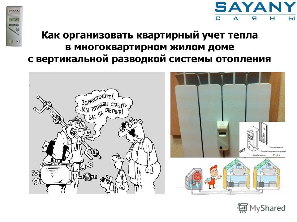 Как организовать квартирный учет тепла в многоквартирном жилом доме с вертикальной разводкой системы отопления