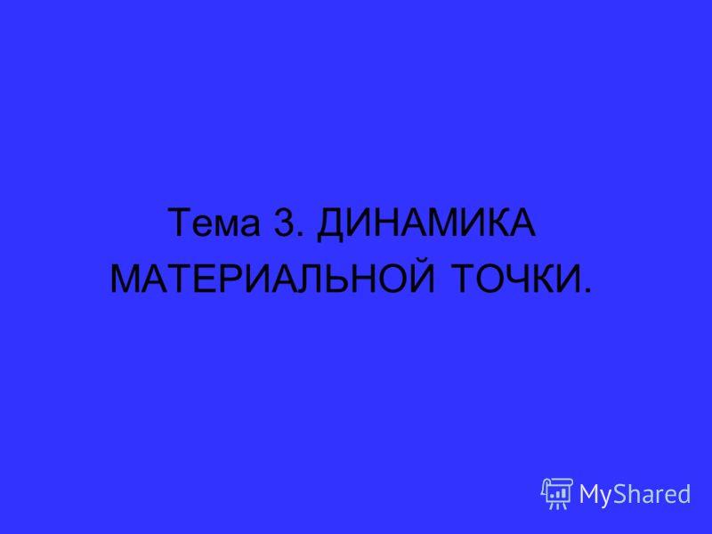 Тема 3. ДИНАМИКА МАТЕРИАЛЬНОЙ ТОЧКИ.