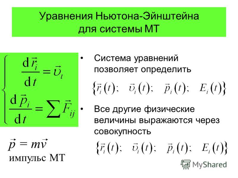 Уравнения Ньютона-Эйнштейна для системы МТ Система уравнений позволяет определить Все другие физические величины выражаются через совокупность p = mv импульс МТ