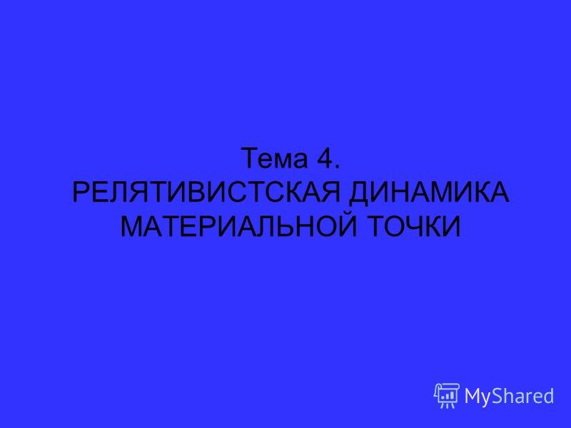 Тема 4. РЕЛЯТИВИСТСКАЯ ДИНАМИКА МАТЕРИАЛЬНОЙ ТОЧКИ