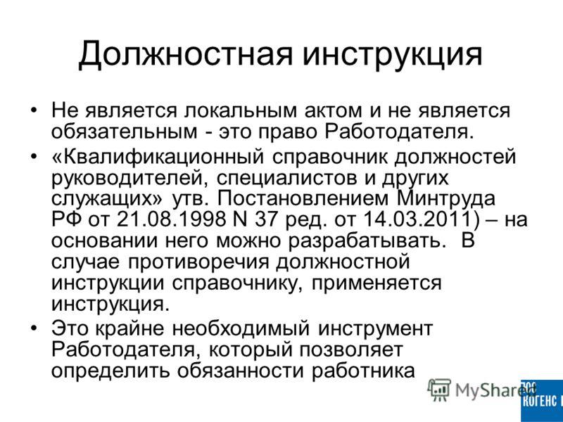 квалификационном справочнике должностей руководителей специалист: