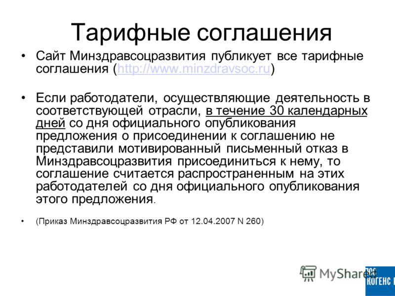 Тарифные соглашения Сайт Минздравсоцразвития публикует все тарифные соглашения (http://www.minzdravsoc.ru)http://www.minzdravsoc.ru Если работодатели, осуществляющие деятельность в соответствующей отрасли, в течение 30 календарных дней со дня официал