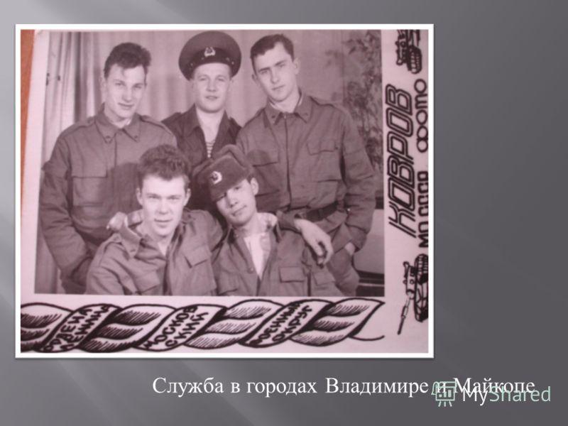 Служба в городах Владимире и Майкопе