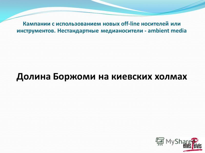 Долина Боржоми на киевских холмах Кампании с использованием новых off-line носителей или инструментов. Нестандартные медианосители - ambient media