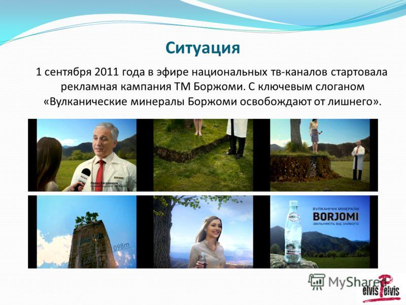 Ситуация 1 сентября 2011 года в эфире национальных тв-каналов стартовала рекламная кампания ТМ Боржоми. С ключевым слоганом «Вулканические минералы Боржоми освобождают от лишнего».