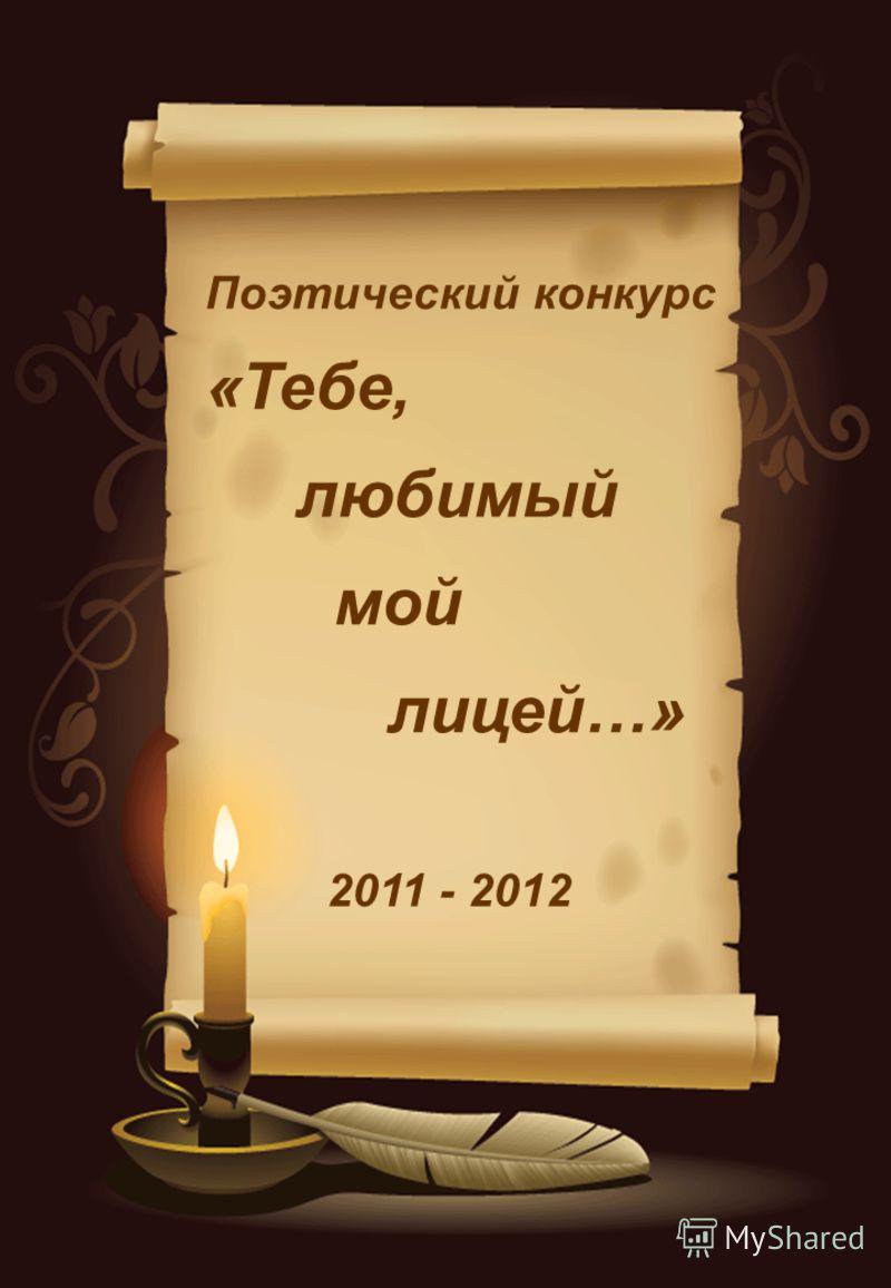 Поэтический конкурс «Тебе, любимый мой лицей…» 2011 - 2012