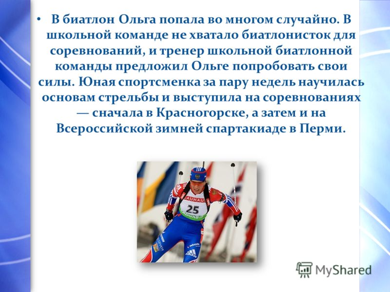 Ольга Зайцева родилась в Москве 16 мая 1978 года. Сначала Ольга занималась лыжами. Пошла заниматься в лыжную секцию вслед за своими старшими сёстрами. С 1991 года она занималась в московской СДЮШОР 43 под руководством С. В. Нестеровой, а впоследствии