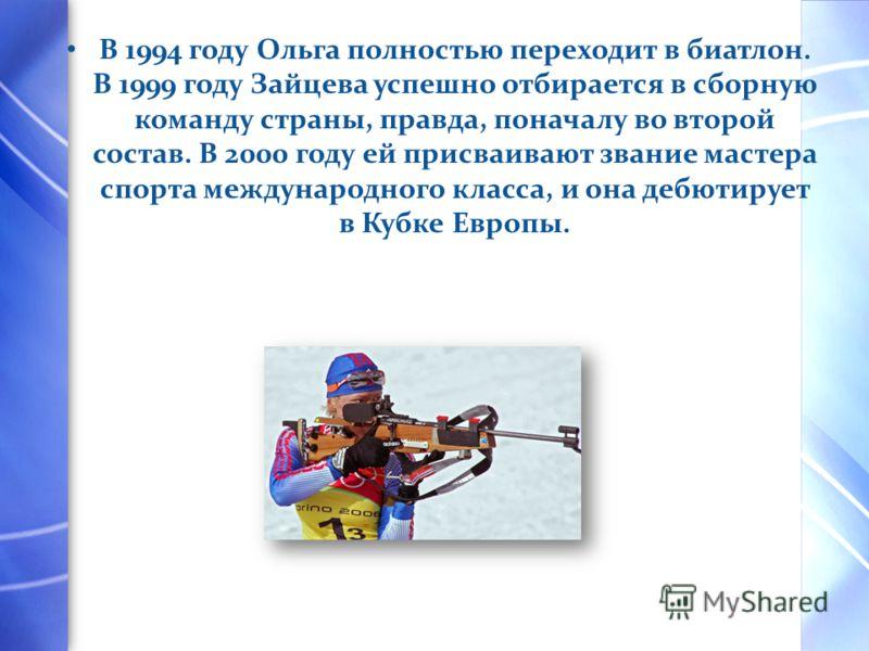 В биатлон Ольга попала во многом случайно. В школьной команде не хватало биатлонисток для соревнований, и тренер школьной биатлонной команды предложил Ольге попробовать свои силы. Юная спортсменка за пару недель научилась основам стрельбы и выступила