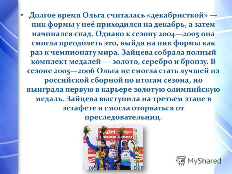 В 2001 году Ольга выиграла серебро на чемпионате Европы и получила заслуженное место в основном составе сборной. А успешный дебют Зайцевой в Кубке мира позволил ей попасть на Олимпиаду- 2002, где она приняла участие в индивидуальной гонке. В сезоне 2