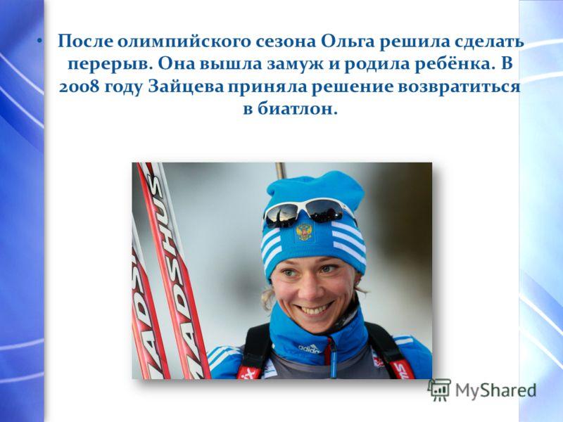 Долгое время Ольга считалась «декабристкой» пик формы у неё приходился на декабрь, а затем начинался спад. Однако к сезону 20042005 она смогла преодолеть это, выйдя на пик формы как раз к чемпионату мира. Зайцева собрала полный комплект медалей золот