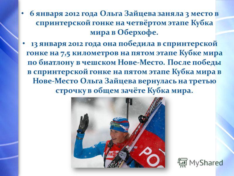 13 марта 2011 года после неудачного выступления женской сборной в эстафетной гонке (9-ое место) на домашнем чемпионате мира Ольга Зайцева заявила об окончании спортивной карьеры по итогам сезона 2010-11., однако, вскоре на своём сайте опубликовала со