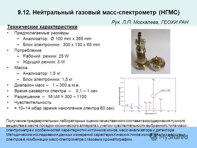 Технические характеристики Предполагаемые размеры –Анализатор: Ø 100 mm x 365 mm –Блок электроники: 300 x 130 x 65 mm Потребление –Рабочий режим: 25 W –Ждущий режим: 3 W Масса –Анализатор: 1,5 кг –Блок электроники: 1,5 кг Диапазон масс – 1 – 300 а.м.