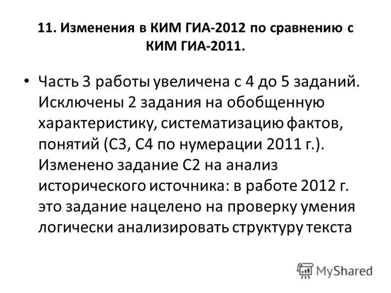 11. Изменения в КИМ ГИА-2012 по сравнению с КИМ ГИА-2011. Часть 3 работы увеличена с 4 до 5 заданий. Исключены 2 задания на обобщенную характеристику, систематизацию фактов, понятий (С3, С4 по нумерации 2011 г.). Изменено задание С2 на анализ историч