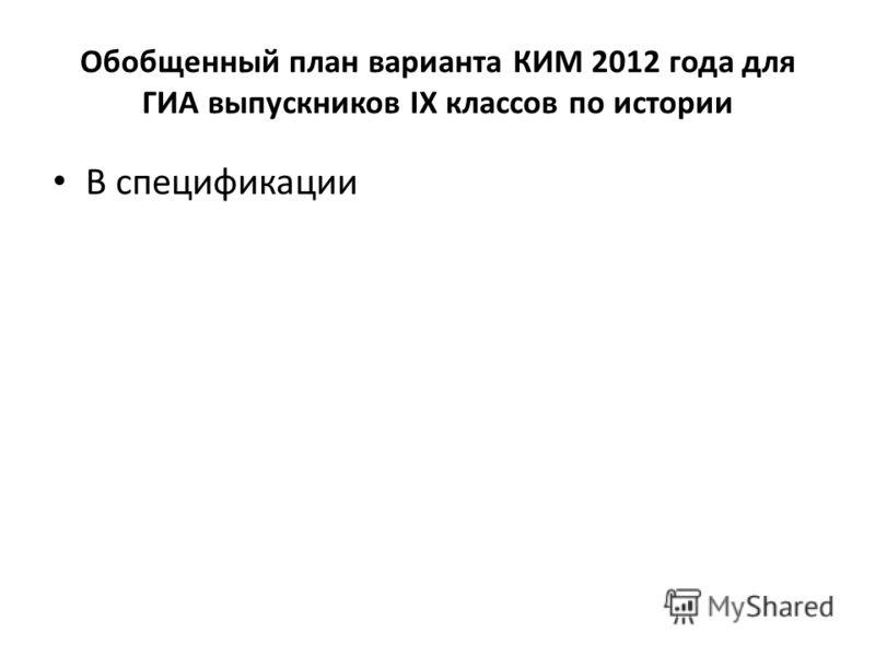 Обобщенный план варианта КИМ 2012 года для ГИА выпускников IX классов по истории В спецификации