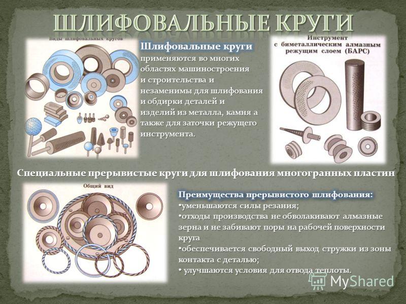Специальные прерывистые круги для шлифования многогранных пластин