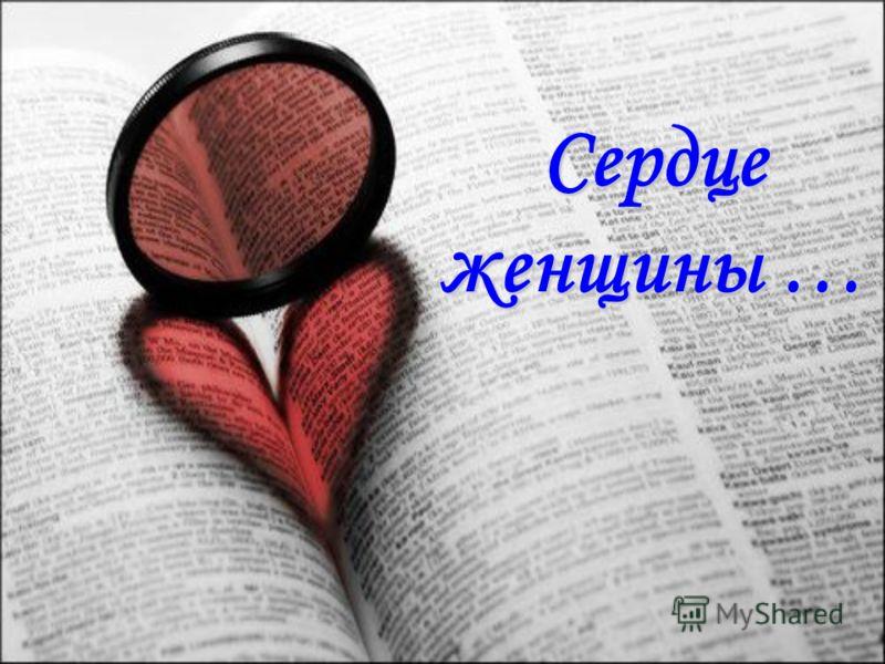 Сердце женщины …
