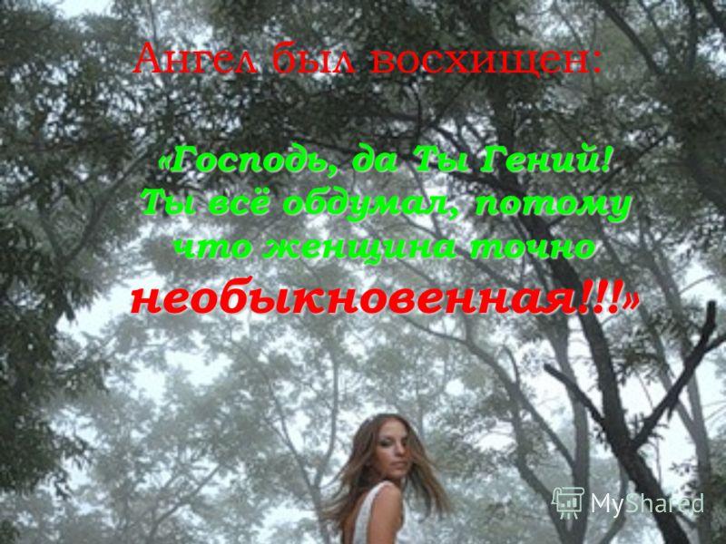 Ангел был восхищен: «Господь, да Ты Гений! Ты всё обдумал, потому что женщина точно необыкновенная!!!»