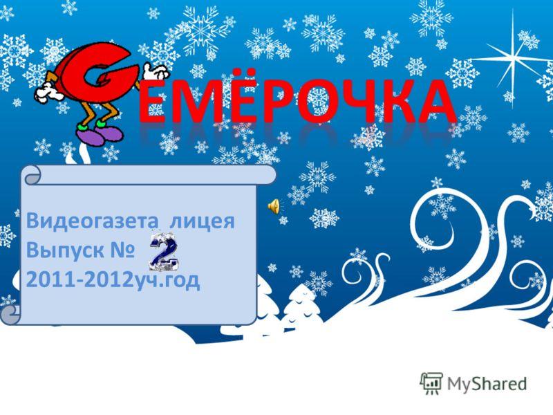 Видеогазета лицея 2 Выпуск 4 2011-2012уч.год Видеогазета лицея Выпуск 2011-2012уч.год