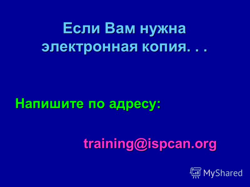 Если Вам нужна электронная копия... Напишите по адресу: training@ispcan.org training@ispcan.org