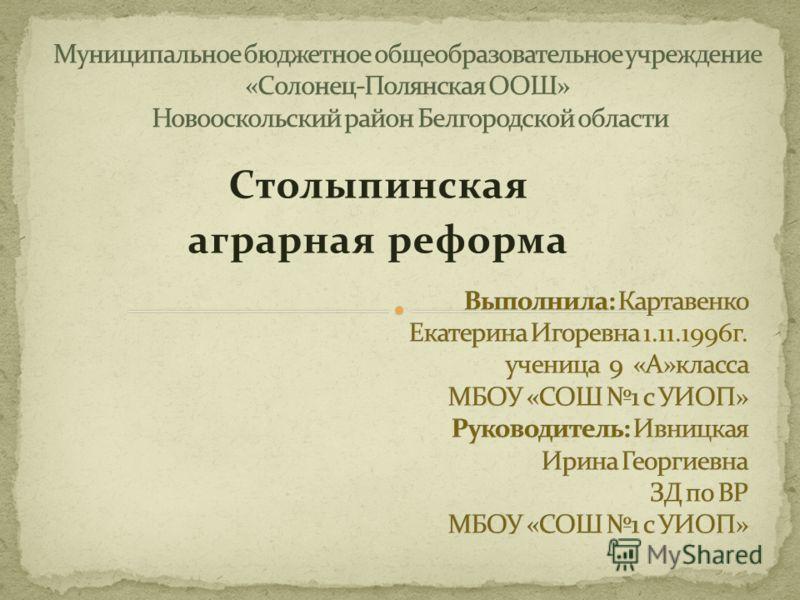 Столыпинская аграрная реформа