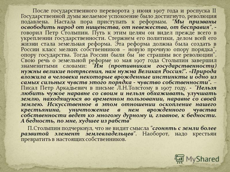 После государственного переворота 3 июня 1907 года и роспуска II Государственной думы желаемое успокоение было достигнуто, революция подавлена. Настала пора приступать к реформам.