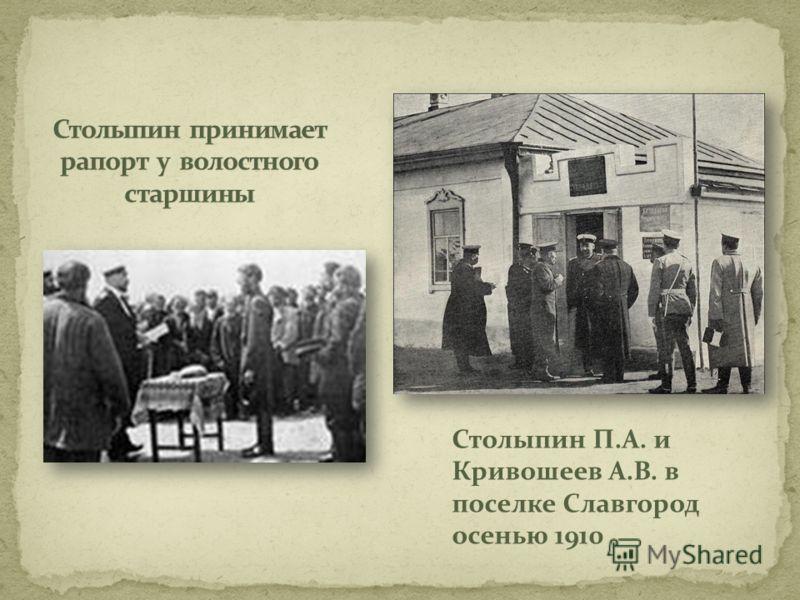 Столыпин П.А. и Кривошеев А.В. в поселке Славгород осенью 1910
