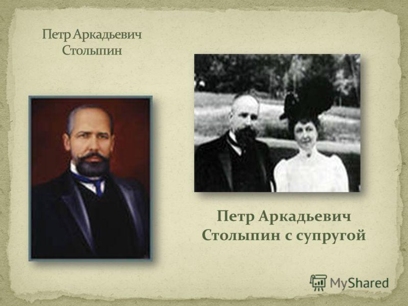 Петр Аркадьевич Столыпин с супругой