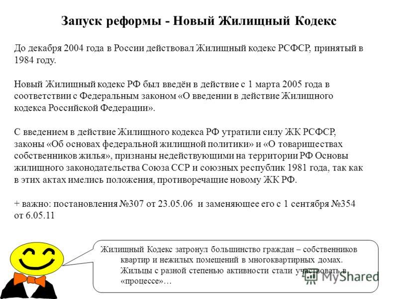 Запуск реформы - Новый Жилищный Кодекс Жилищный Кодекс затронул большинство граждан – собственников квартир и нежилых помещений в многоквартирных домах. Жильцы с разной степенью активности стали участвовать в «процессе»… До декабря 2004 года в России