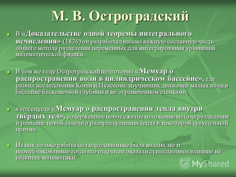 М. В. Остроградский В «Доказательстве одной теоремы интегрального исчисления» (1826) он разработал весьма важную составную часть общего метода разделения переменных для интегрирования уравнений математической физики. В «Доказательстве одной теоремы и