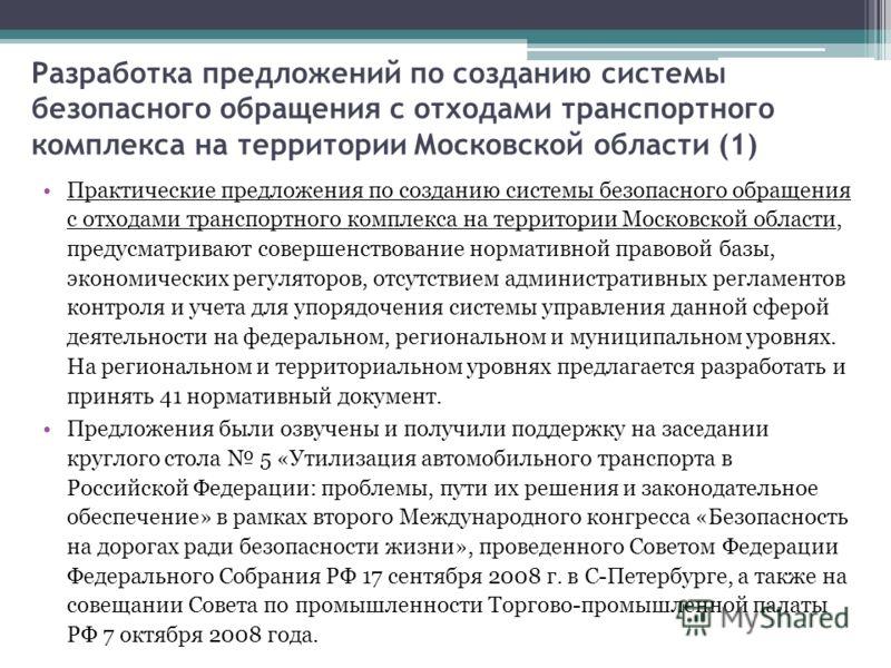 Разработка предложений по созданию системы безопасного обращения с отходами транспортного комплекса на территории Московской области (1) Практические предложения по созданию системы безопасного обращения с отходами транспортного комплекса на территор